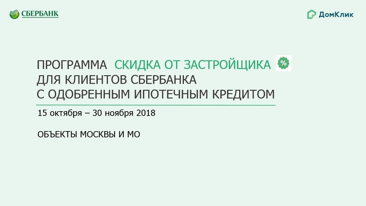 ПРОГРАММА СКИДКА ОТ ЗАСТРОЙЩИКА ДЛЯ КЛИЕНТОВ СБЕРБАНКА %