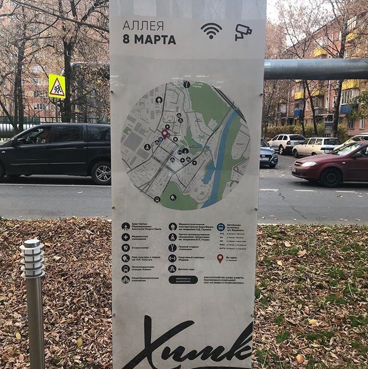 Подарок г. Химки от УК «ИНВЕСТСТРОЙКОМПЛЕКС» — АЛЛЕЯ 8 Марта вдоль ул. Бурденко .