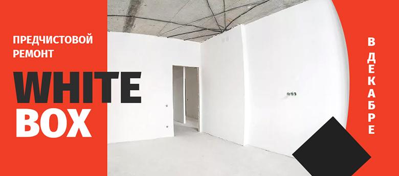 Квартиры с предчистововым ремонтом (WHITE BOX)