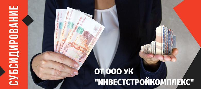 Субсидирование от ООО УК «ИНВЕСТСТРОЙКОМПЛЕКС»