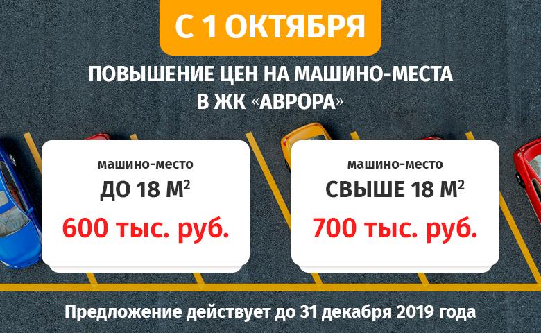 С 1 октября повышение цен на машино-места в ЖК «АВРОРА»