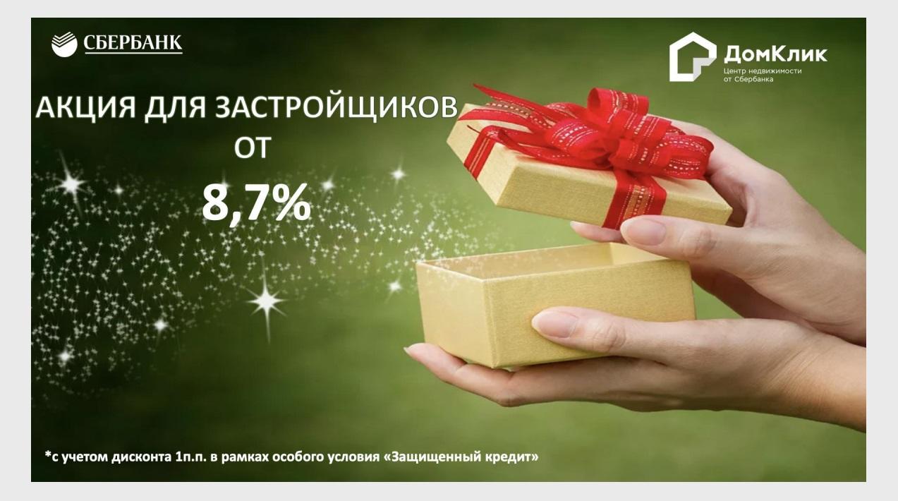ПАО Сбербанк России снижает ставки по ипотечным кредитам