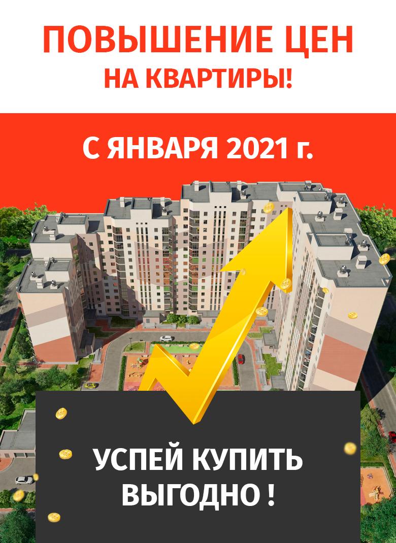 С января 2021г. повышение цен на квартиры!
