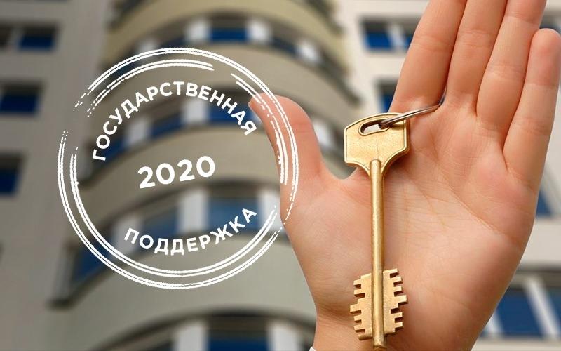 Уведомляем вас об изменении условий по программе «Господдержка 2020»