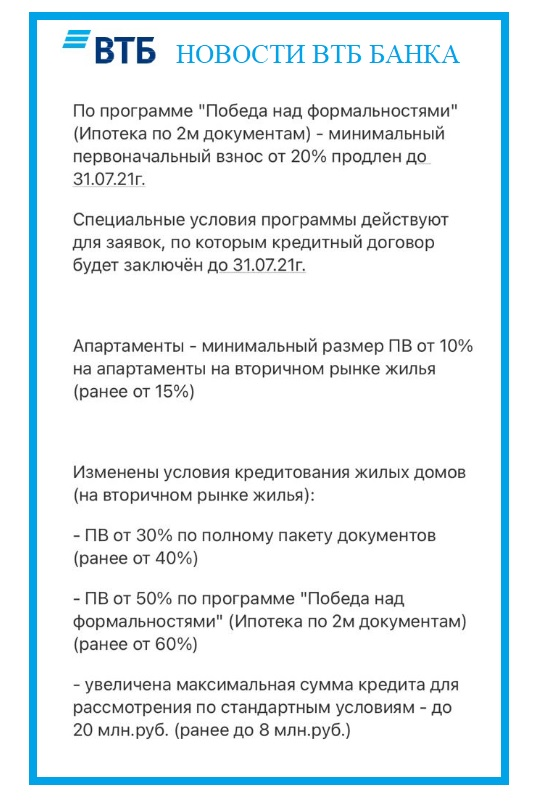 Победа над формальностями от ВТБ Банка